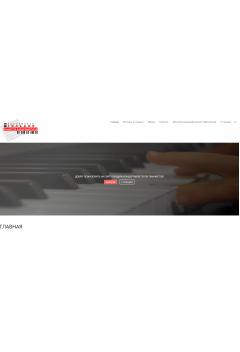 Сайт Гильдии Концертмейстеров
