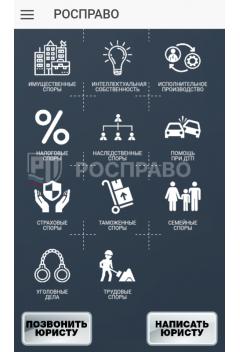 Мобильное приложение РосПраво