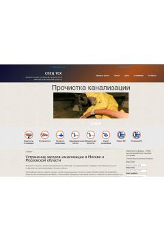 Spec-tex.ru